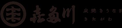 炭焼きうなぎ 喜多川